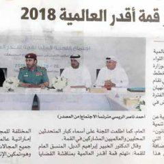 AQDAR-2018Media-ReportSML-2