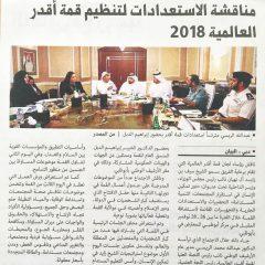 Aqdar-Meeting---Print-Report-3