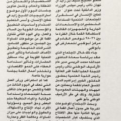 Aqdar-Meeting---Print-Report-4