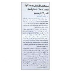 Al-Roeya-2805
