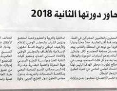 AQDAR-2018Media-ReportSML-1