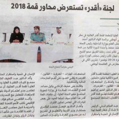 AQDAR-2018Media-ReportSML-3