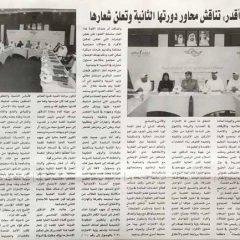 AQDAR-2018Media-ReportSML-6