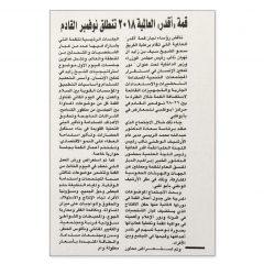 Al-Watan