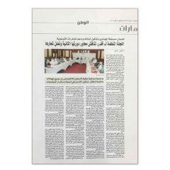 Al-Watan-2805