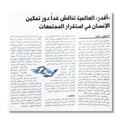 AWS-2018-Press-Report-Al-Bayan-1