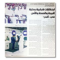 AWS-2018-Press-Report-Al-Roeya-3