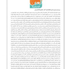 Al-Ain-News