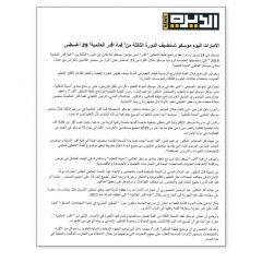 Al-Deera-News