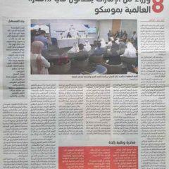 جريدة-الإمارات-اليوم