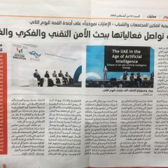 جريدة-الإمارات-اليوم2