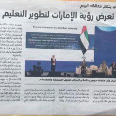 جريدة-الإمارات-اليوم3