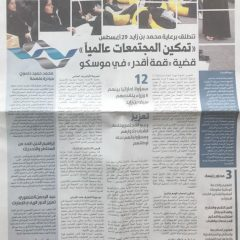 جريدة-الاتحا-د
