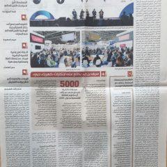 جريدة-الاتحا-د1