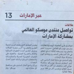 جريدة-الاتحا-د2