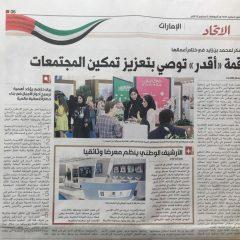 جريدة-الاتحا-د4