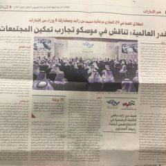 جريدة-البيا-ن