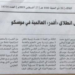 جريدة-البيا-ن1