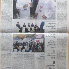 جريدة-البيا-ن2