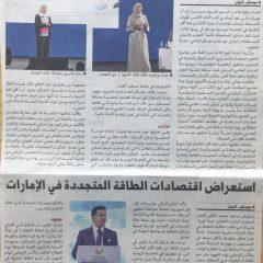 جريدة-البيا-ن3