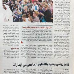 جريدة-البيا-ن4
