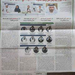 جريدة-الخليج