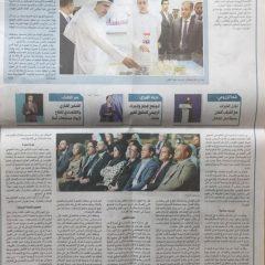 جريدة-الخليج2