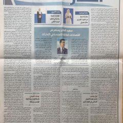 جريدة-الخليج3