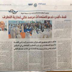 جريدة-الخليج4