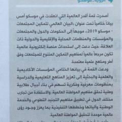 جريدة-الرؤي-ة1