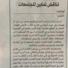 جهة-الن-ر-ش-جريدة-الخليج